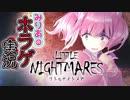 【ホラーゲーム実況】みりあ怖くないもん!#01【Little Nightmares -リトルナイト...