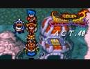 【ほぼ初見】ブレスオブファイアの世界を見に行く【ACT.40】 thumbnail