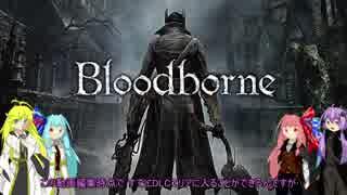 【Bloodborne】 ゆかマキ&琴葉姉妹の