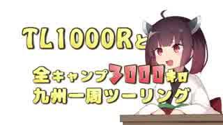 【きりたん車載】TL1000Rと限界ツーリング