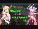 【VOICEROID実況】AMDer茜はドン勝の夢を見るか? #4 Squad 3~5戦目