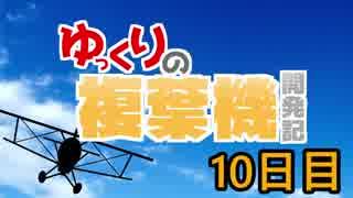 【Besiege】ゆっくりの複葉機開発記【11日