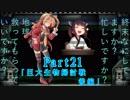 【地球防衛軍3】すかすか防衛軍Part21【VOICEROID実況】