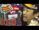 激闘!パワフルスロ野球#14