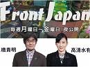 【Front Japan 桜】続・本当のお金の話を
