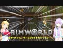 【RimWorld】結月ゆかりのガバ☆ワールド 10日目【VOICEROID+α】