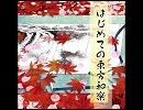 【例大祭5】はじめての東方和楽(デモ)【新ジャンル!!】