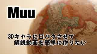 【Muu】手軽に解説動画を作りたい_003