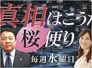 【桜便り】沖縄タイムスの歪曲報道!~「