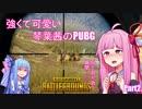 【PUBG】強くて可愛い琴葉茜のPUBG Part2