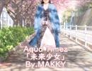 Aqua Timez「未来少女」歌ってみた
