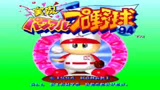 初代パワプロ 実況パワフルプロ野球'94
