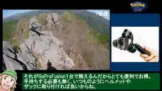 【ゆっくり】ポケモンGO 二子山山頂攻略RTA