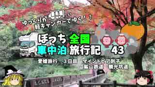 【ゆっくり】車中泊旅行記 43 愛媛編