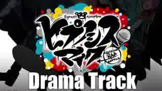 ヒプノシスマイクDrama Track「Know Your