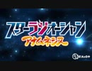 スターラジオーシャン アナムネシス #83 (通算#124) (2018.05.16)