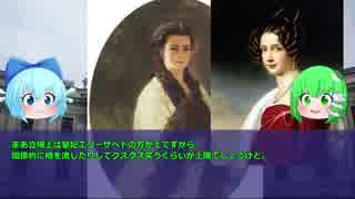 【ゆっくり解説】美しすぎる皇妃【エリー