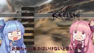 【Kenshi】早口姉妹のKenshiなんちゃって初見プレイSC part2【VOICEROID】