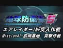 【地球防衛軍5】エアレイダーINF突入作戦 Part39【字幕】