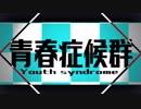 【鏡音レン&初音ミク】青春症候群【オリジナル】