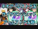 【モンスト実況】ネオアームストク玉サイクロンジェットアー...