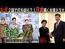 【台湾CH Vol.233】八田與一慰霊祭 / WHO