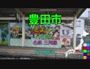 【駅名替え歌】駅名でケツメイシ「トモダチ」(全県9周制覇)