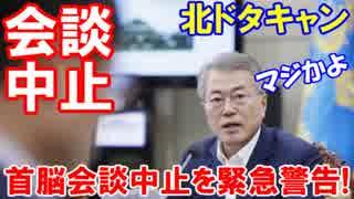 【韓国の文大統領が世界に大赤っ恥】 北朝