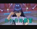 日刊 我那覇響 第1711号 「マリオネットの心」 【ソロ】