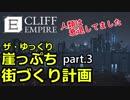 地球壊滅後の崖で暮らす!【CliffEmpire】ザ・ゆっくり崖っぷち街づくり計画part.3