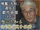 【語り継ぐ戦争体験】第3回:戦艦「大和」通信士 都竹卓郎 ~...