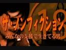 【ウナチャンマン】 ザ・ノンフィクション 【season18】
