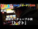 パチスロ【打チくる!? ういち編】 #349 スーパーリノMAX 前編