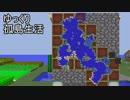 【Minecraft】ゆっくり孤島生活 Part33【ゆっくり実況】