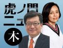 【DHC】5/17(木) 有本香×萩生田光一×居島一平【虎ノ門ニュース】