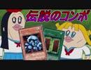 【遊戯王】古のコンボ!アメーバマジックボックス!【愛の戦士VSタラチオ】