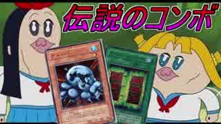 【遊戯王】古のコンボ!アメーバマジック