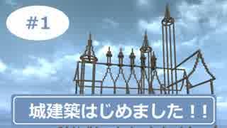 【Minecraft】建築勢になりたいから城つく