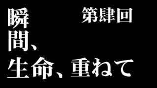 「シン・ゴジラ」を科学する 第4回【ゆっくり解説】