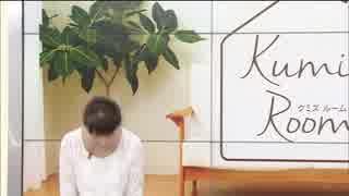 2018.5.17 Kumi's Room ゲスト.福島豊