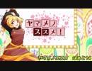 【ポケモンUSM】ヤマメノススメpart14【ゆっくり実況】