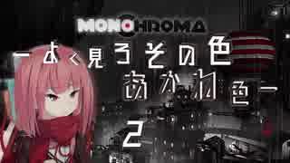 Monochroma -よく見ろその色あかね色- 2