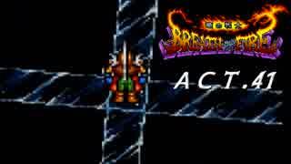 【ほぼ初見】ブレスオブファイアの世界を見に行く【ACT.41】 thumbnail