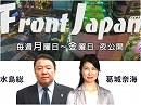 【Front Japan 桜】沖縄復帰記念・頑張れ