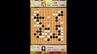 県代表クラスのyasumaが囲碁ウォーズで本