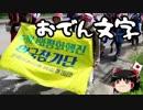 【ゆっくり保守】沖縄に海外勢力が居ないと感じる奴は幻覚でも見てるの?
