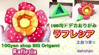 【折り紙】100均のドデカおりがみでラフレ