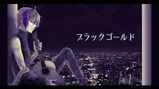 【UTAUカバー】ブラックゴールド【塩音ソ