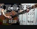 【ニコカラ(オケあり)】「百鬼夜行」【off vocal】【アコギ】