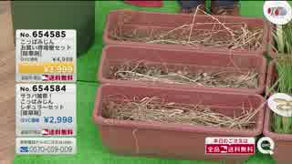 QVC福島 - お手軽雑草対策!レインボー薬